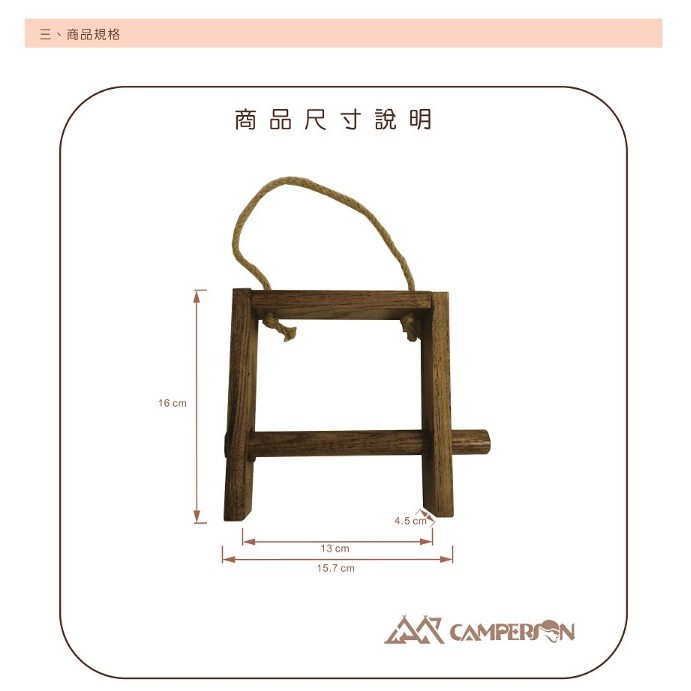 【露戰隊】CS10088、CAMPERSON原木紙捲架