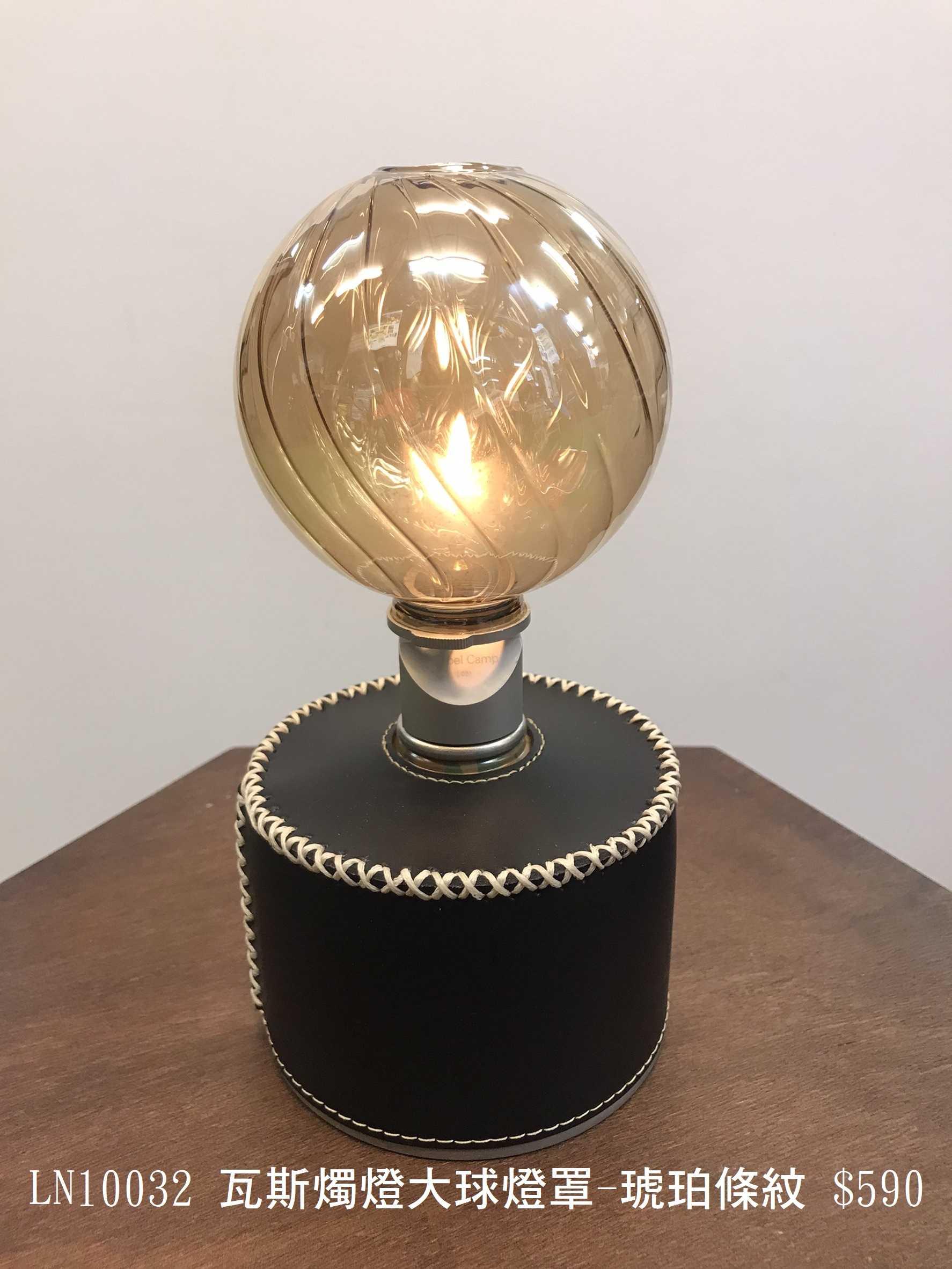 瓦斯燭燈玻璃燈罩-大球琥珀條紋燈罩【露戰隊】