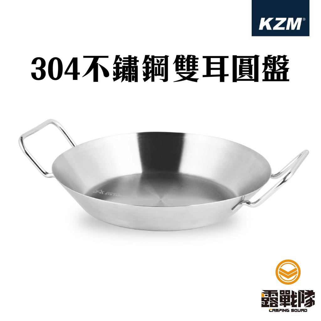 KAZMI KZM 304不鏽鋼雙耳圓盤 盤子【露戰隊】