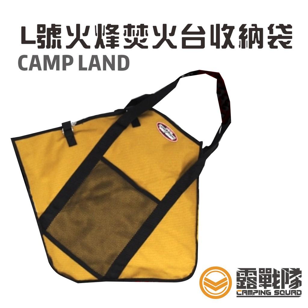 【露戰隊】CAMP LAND RV-ST364 L號火烽焚火台菱形品牌收納袋(RV-ST360選配)