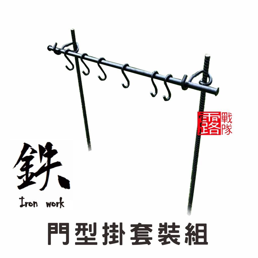 鐵iron-work-門行掛橫桿*1/短勾*2/ S鉤*6/收納袋 IW10005A
