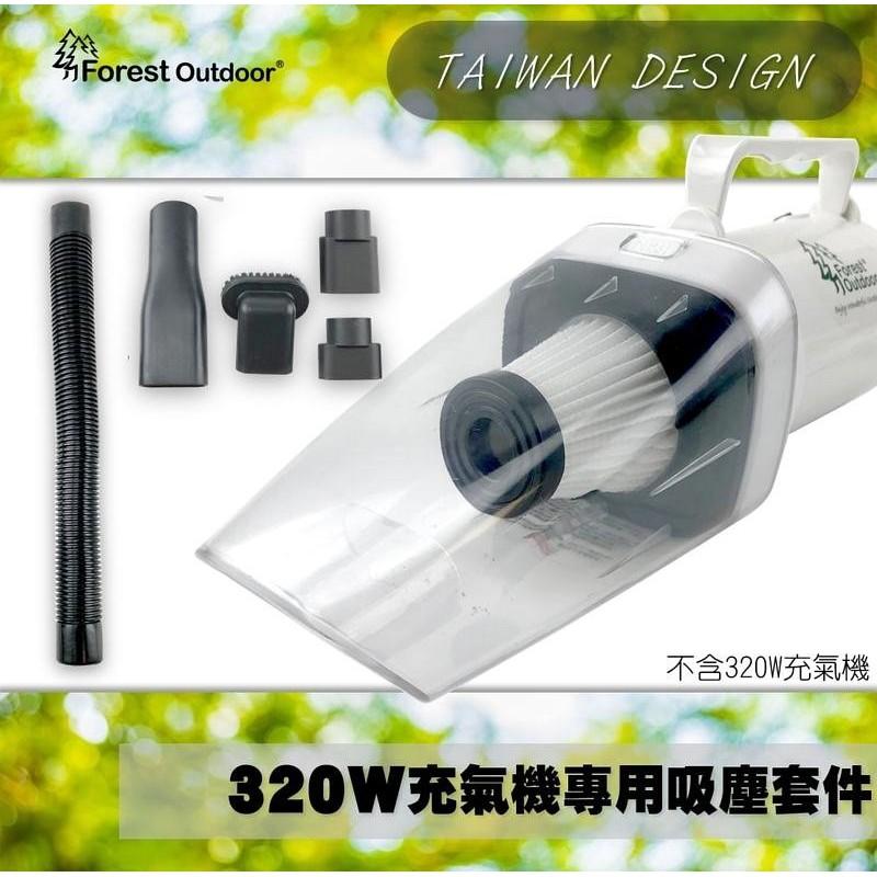 ForestOutdoor超強320W充氣機 變身吸塵器套件 【露戰隊】