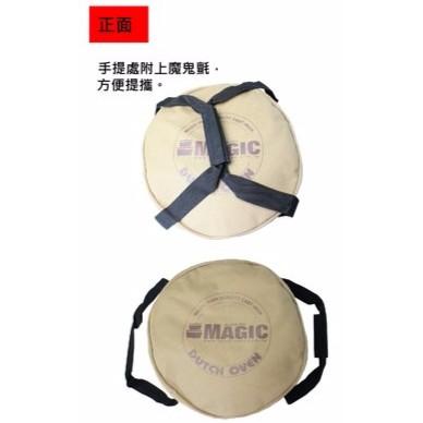 【露戰隊】 555型荷蘭鍋專用收納袋(30cm加大款)509/555通用 RV-IRON 017 MG10072