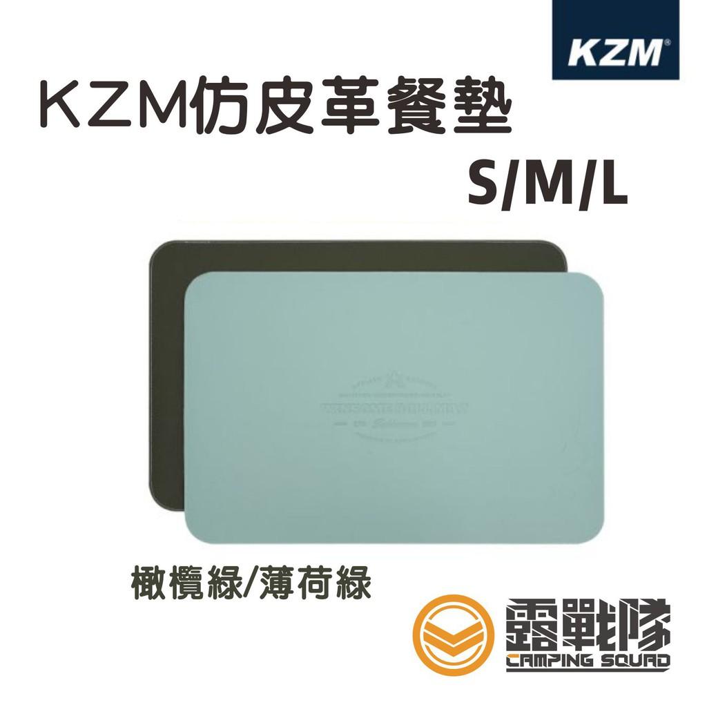 KAZMI KZM 仿皮革餐墊S/M/L 橄欖綠 薄荷綠 桌墊 餐墊 仿皮革【露戰隊】 橄欖綠 M-82x54cm