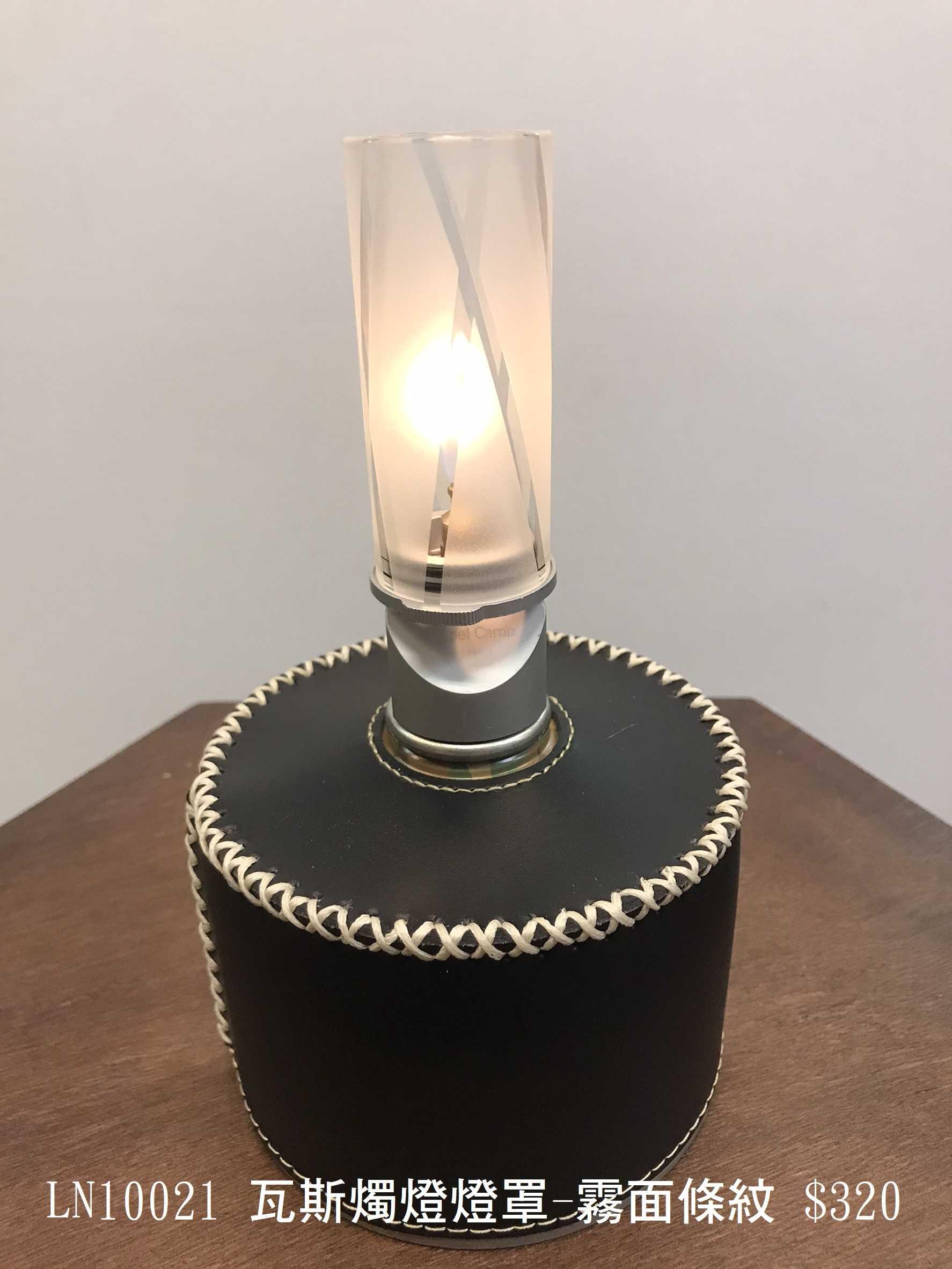 瓦斯燭燈玻璃燈罩-霧面條紋燈罩【露戰隊】