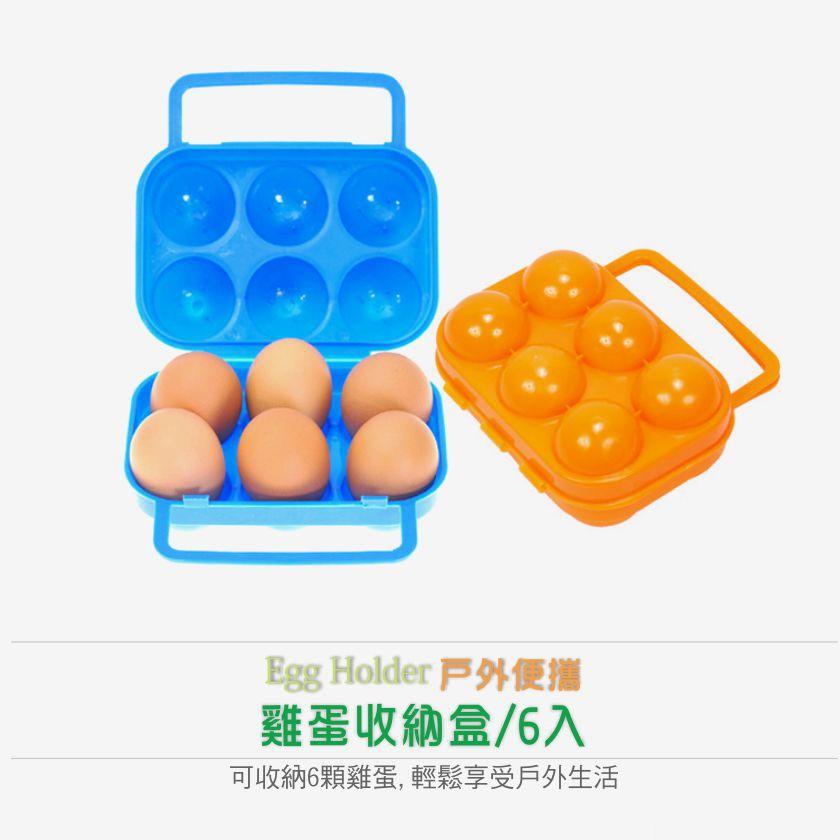 3D蛋盒.12入/6入 蛋 6 12【露戰隊】 6入-橘