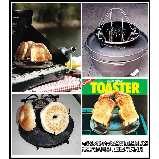 【露戰隊】CAMP LAND 不鏽鋼烤麵包架(RV-ST240)