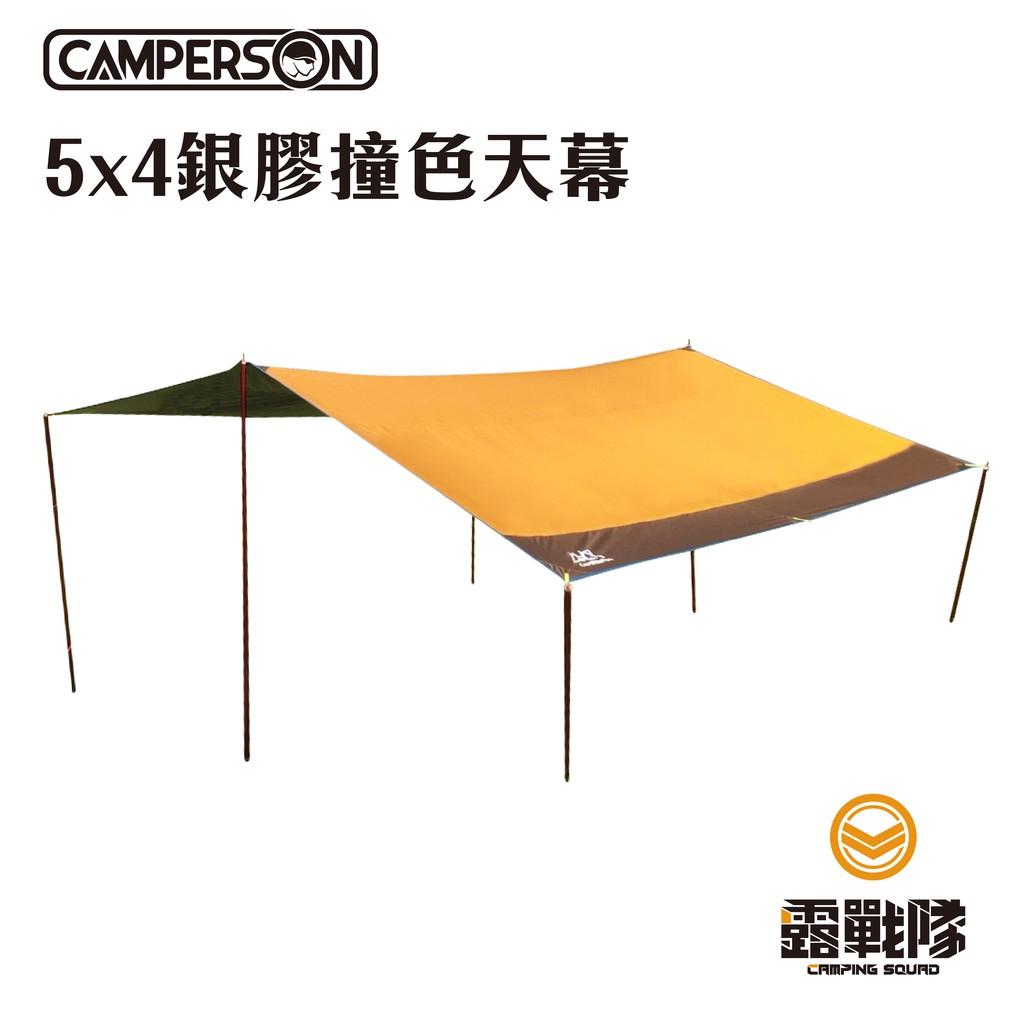 Camperson 5.4x4.4撞色銀膠天幕   【露戰隊】