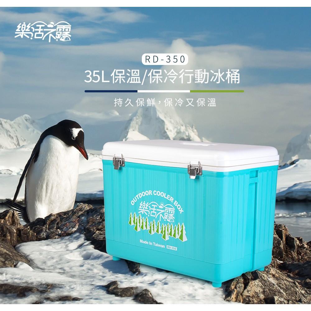 樂活不露35L保溫/保冷行動冰桶 【露戰隊】