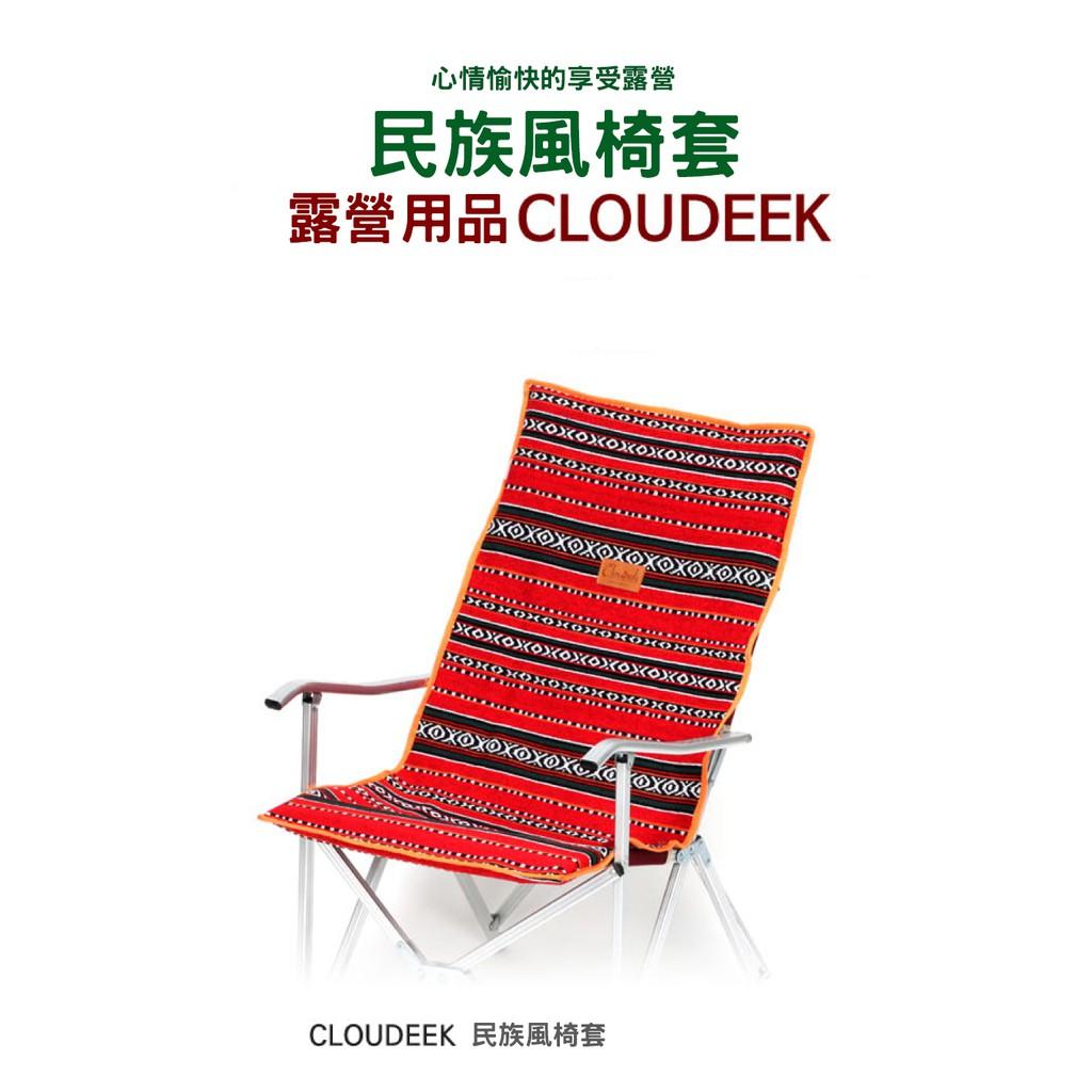 大川 / 巨川 椅套 民族風 露營 休息 戶外 野餐|CD10003【露戰隊】
