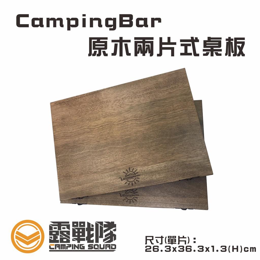 【CampingBar】原木延伸桌 桌板 收納箱桌板 收納箱延伸桌 木桌 桃花心木 露營 野營 摺疊箱延伸桌【露戰隊】 原木轉板