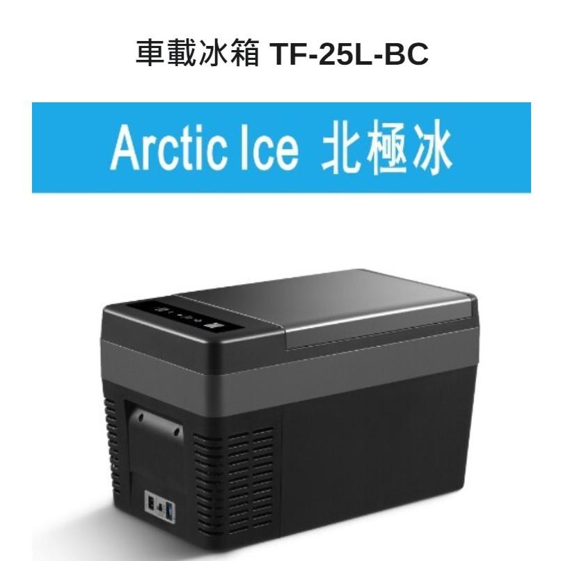 北極冰ARCTIC ICE 內建變壓器車載冰箱25L 【露戰隊】