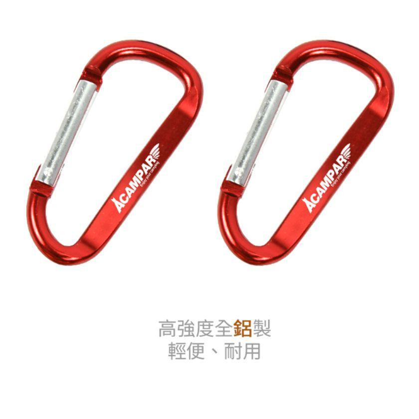 ACAMPAR D型扣環 掛物扣環 掛勾 D扣 鑰匙圈 AC0049【露戰隊】