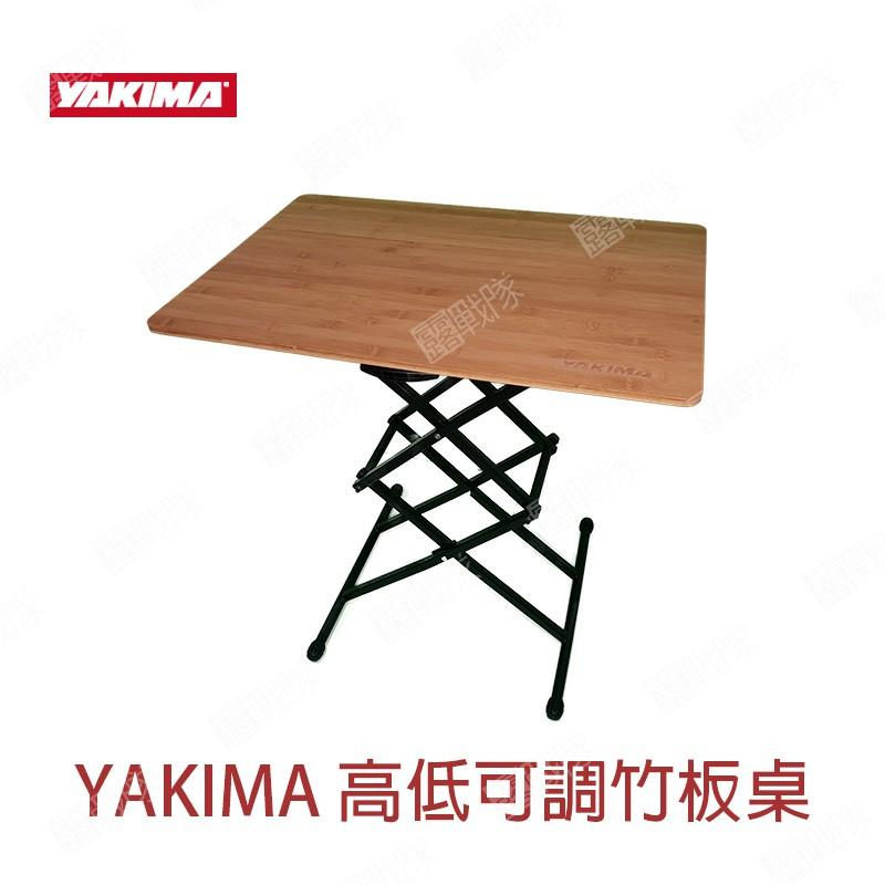 Yakima 折疊竹桌 新款  折疊桌 竹板桌 露營桌 野餐桌 折板桌 升降桌 蛋捲桌 秒桌 電腦桌【露戰隊】