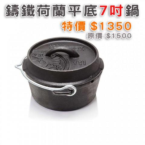 鑄鐵荷蘭鍋7吋(平底)【露戰隊】