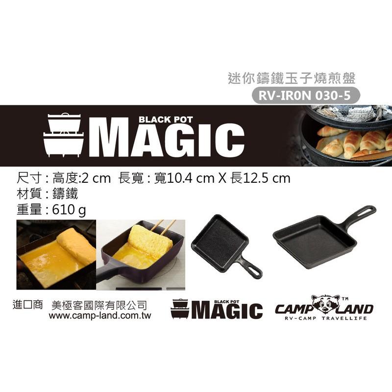 【露戰隊】迷你鑄鐵玉子燒煎盤12.5×10.4cm(RV-IRON-030-5)