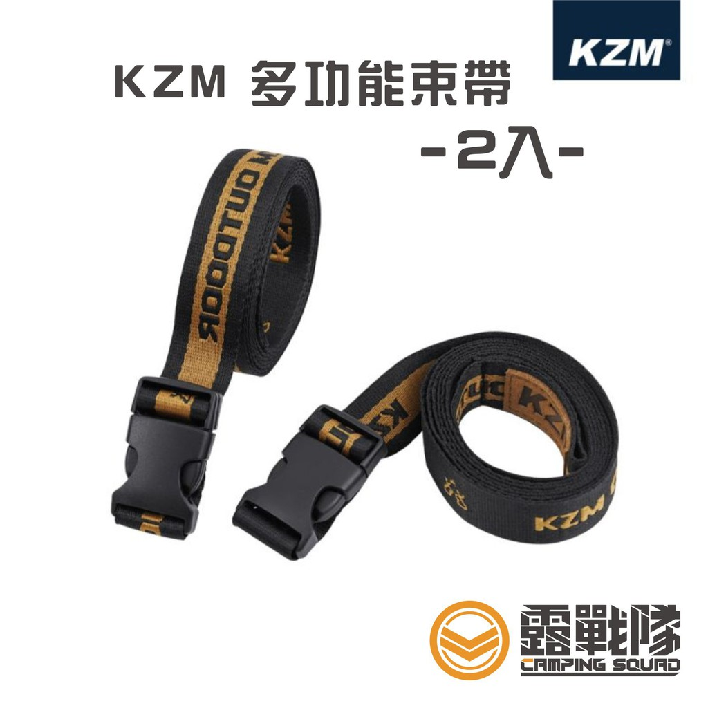 KAZMI KZM 多功能束帶2入 束帶 綁帶【露戰隊】