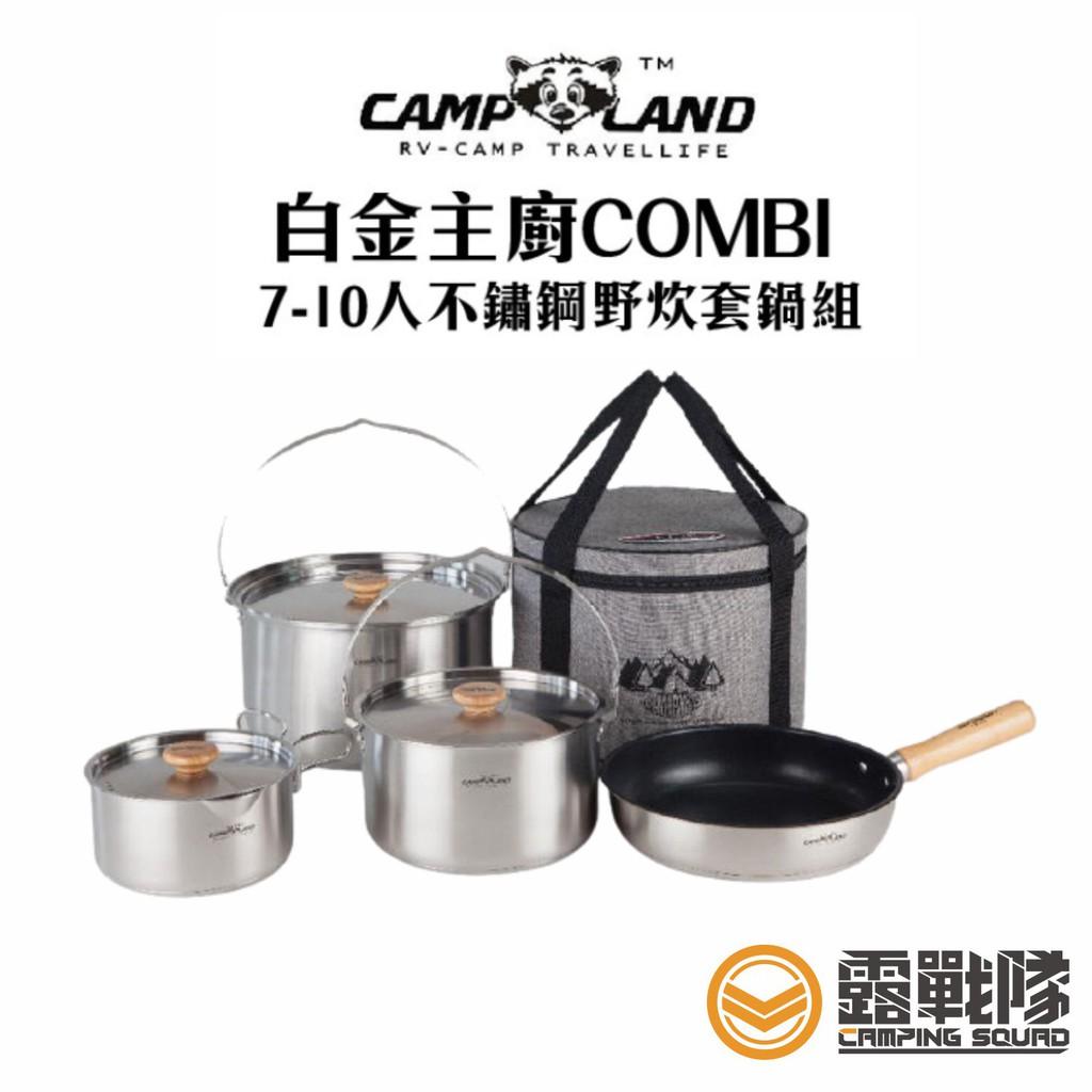 CAMP LAND|白金主廚COMBI 7-10人不鏽鋼野炊套鍋組 RV-ST920 鍋子 組合 可收納【露戰隊】