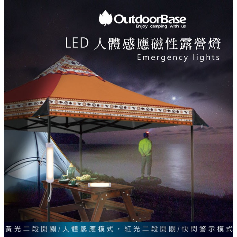 【露戰隊】Outdoorbase LED人體感應磁性露營燈  露營 照明 緊急 手電筒 汽車照明燈 OB21799