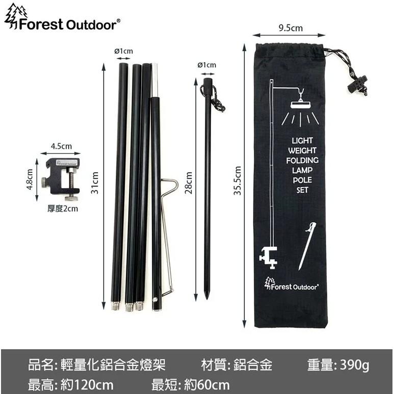 Forest Outdoor輕量化鋁合金燈架 燈架 鋁合金 N9 漢堡燈 小巨人燈 露營 野餐 【露戰隊】 香檳金
