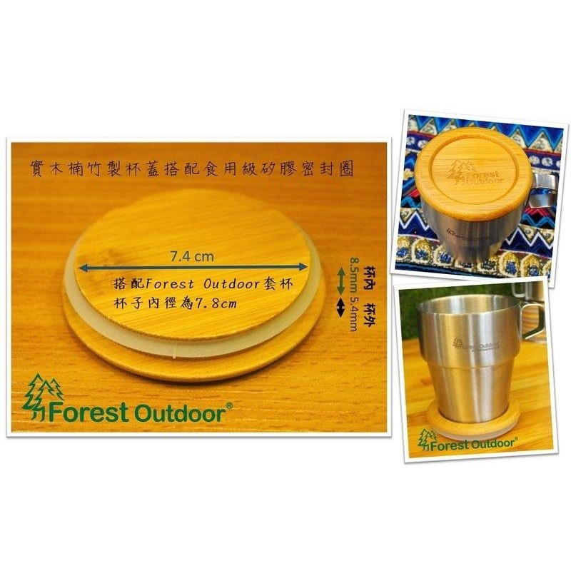 Forest Outdoor 楠竹實木杯蓋 SUS304不鏽鋼 四入套杯適用【露戰隊】