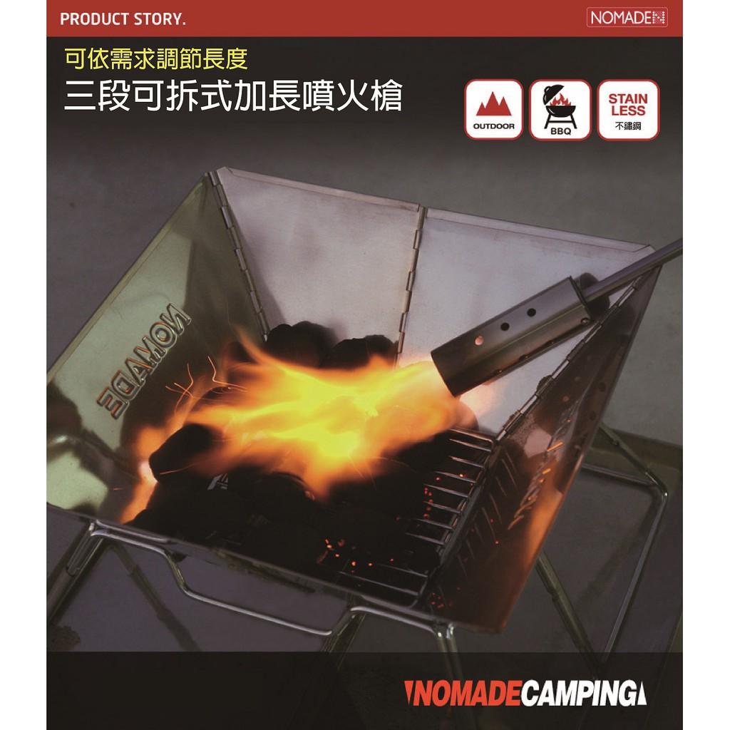 NOMADE 三段可拆式加長噴火槍 噴火槍 三段式 可拆 可調節 點火器 噴槍 瓦斯噴槍 點火槍 烤肉起火 【露戰隊】
