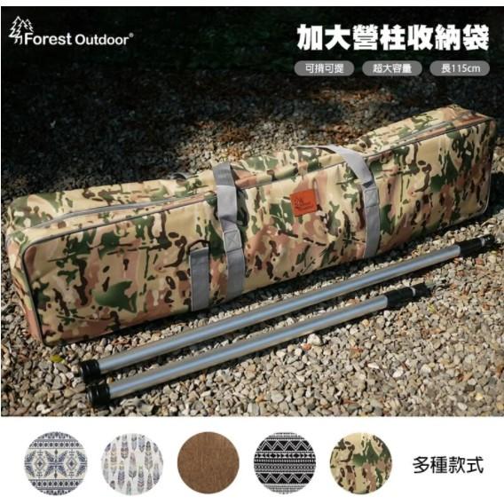 Forest Outdoor 加大營柱收納袋115cm(JX營柱可用) 營柱袋 【露戰隊】 咖啡