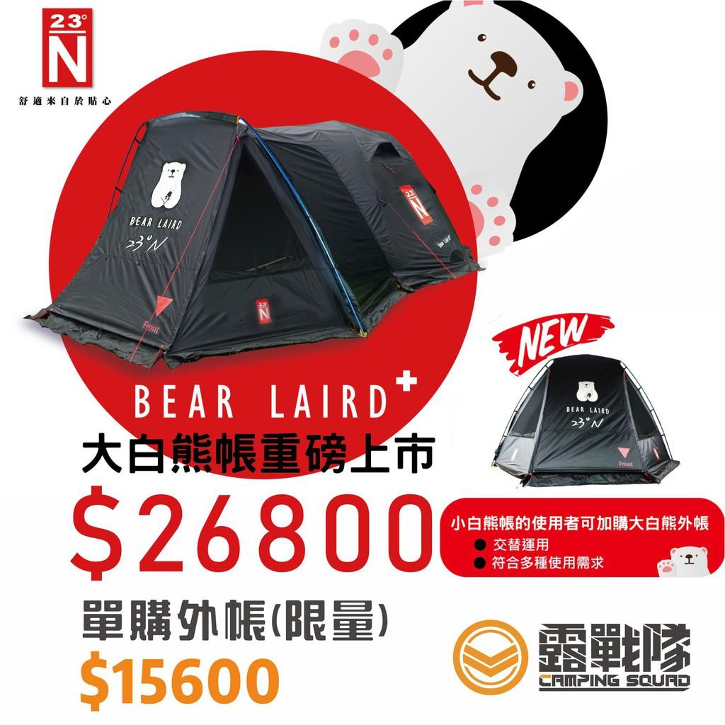 北緯23度-大白熊帳  適XL床 【露戰隊】