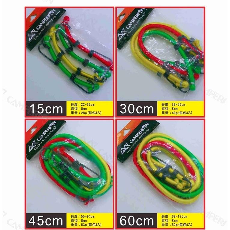 【露戰隊】CAMPERSON 雙勾彈力繩 一組4條(混色) 30CM雙勾彈性繩(混色4入裝)