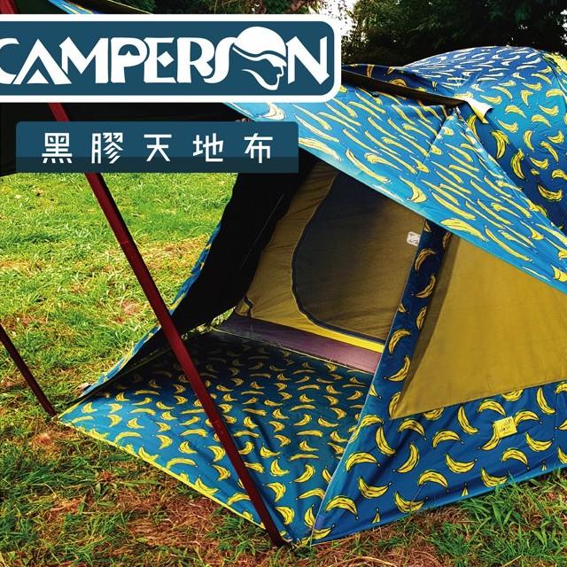 Camperson 永夜系列黑膠天地布 全遮光 不透光 遮陽 梯形墊 地墊 前庭地布 露營帳篷 家庭帳篷 露營【露戰隊】