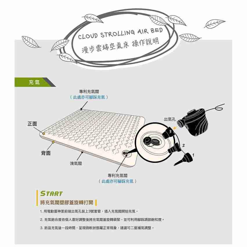 Lumikenka露米 漫步雲端世界專利空氣床 豪華版【露戰隊】