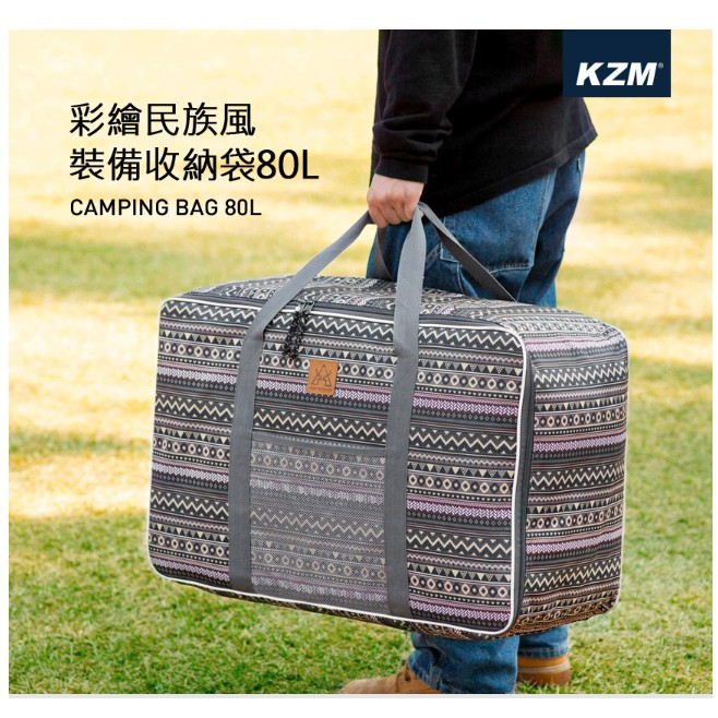 KAZMI KZM 彩繪民族風裝備收納袋80L 裝備袋 行李袋 棉被袋 【露戰隊】