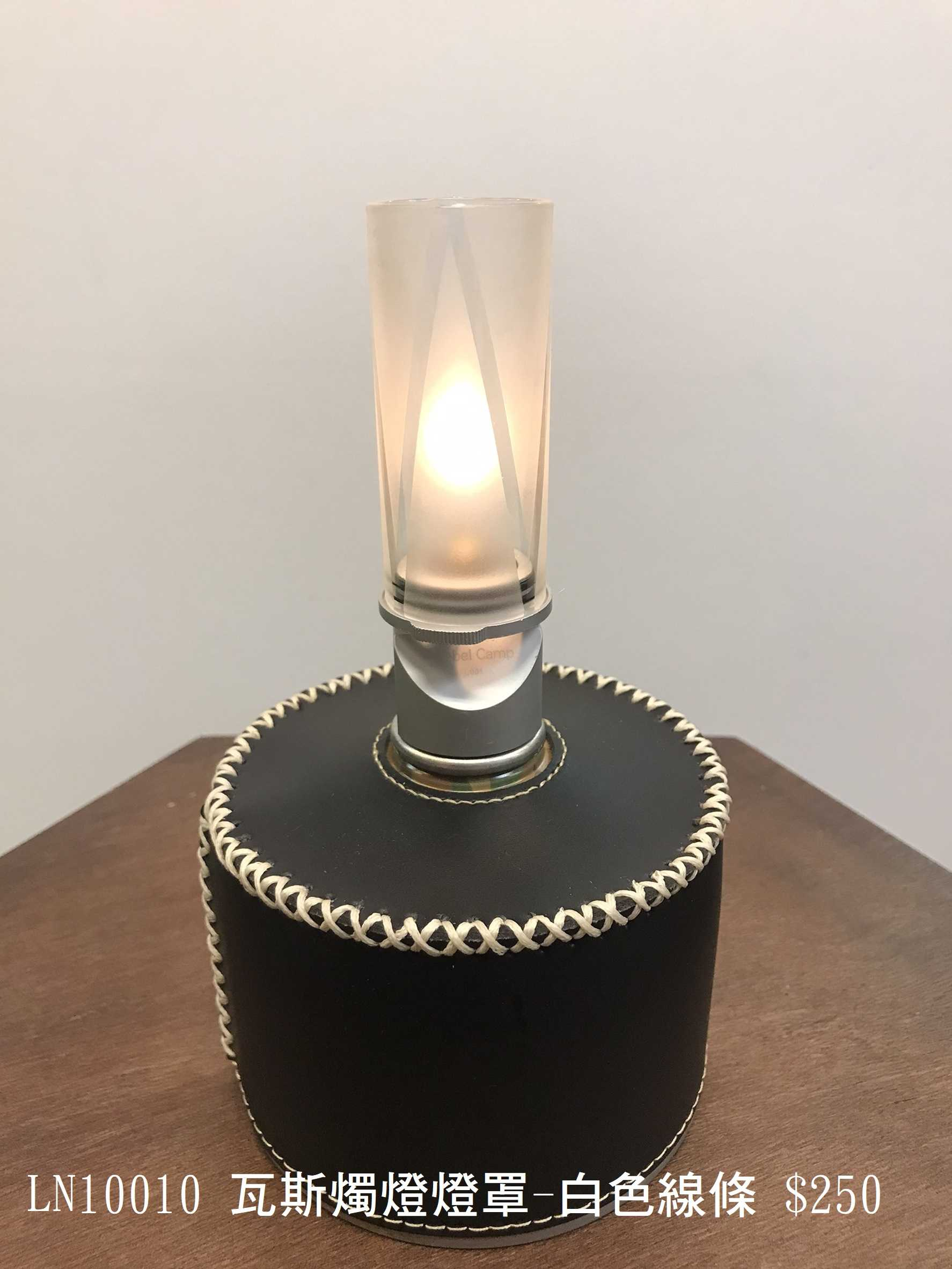 瓦斯燭燈玻璃燈罩-白色線條【露戰隊】