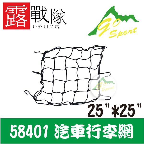 【露戰隊】 Go Sport 汽車行李網 25x25 固定網 鬆緊繩 GS58401