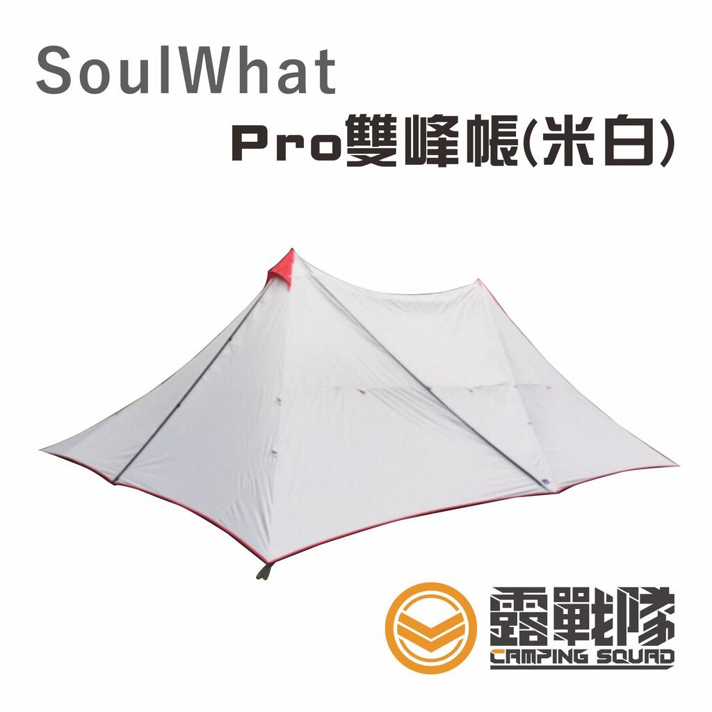 Soulwhat Petit - Pro 雙峰帳-米白/黑帝/紫蝶灰/軍盔綠(四色可選)【露戰隊】