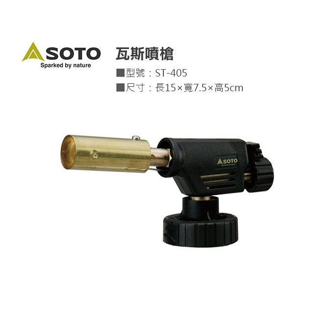SOTO 瓦斯噴槍 ST-405  炙燒槍 點火器 瓦斯槍 打火機 噴槍 可填充噴槍 【露戰隊】