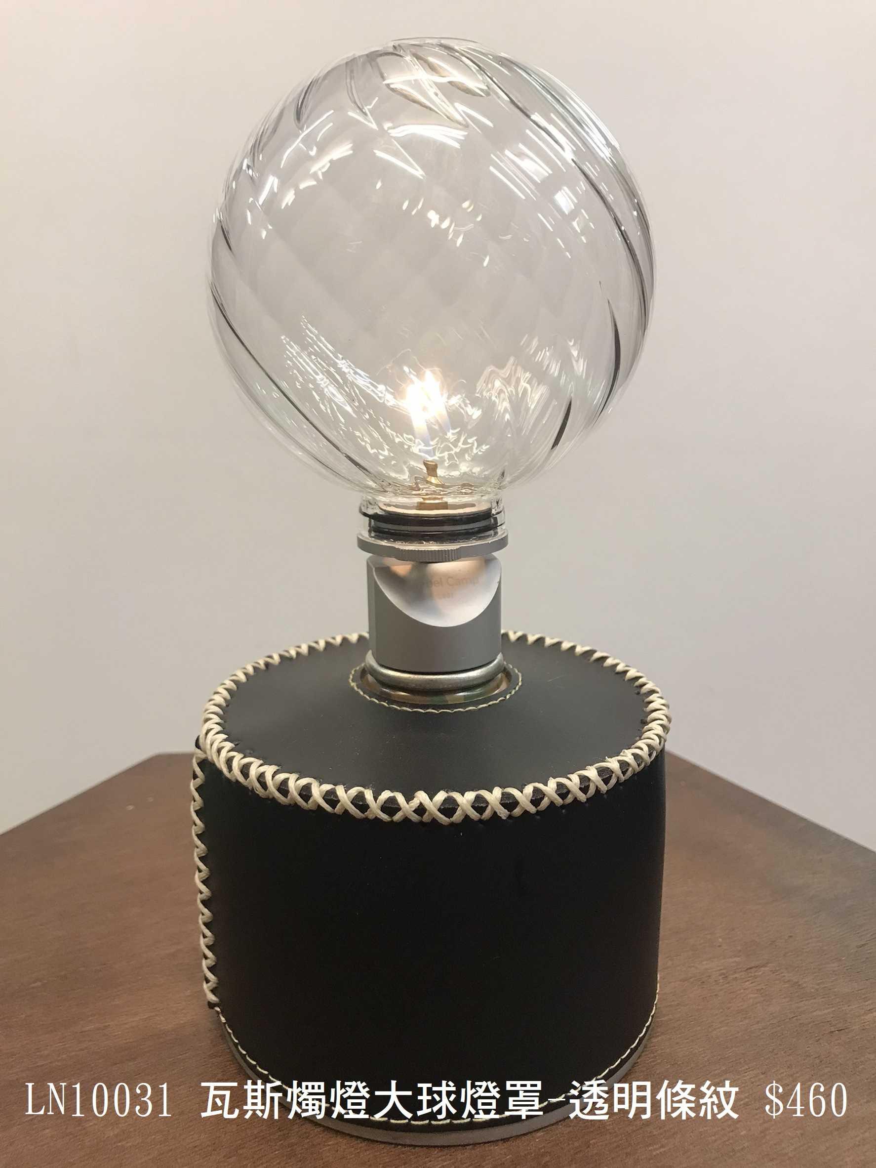 瓦斯燭燈玻璃燈罩-大球透明條紋燈罩【露戰隊】