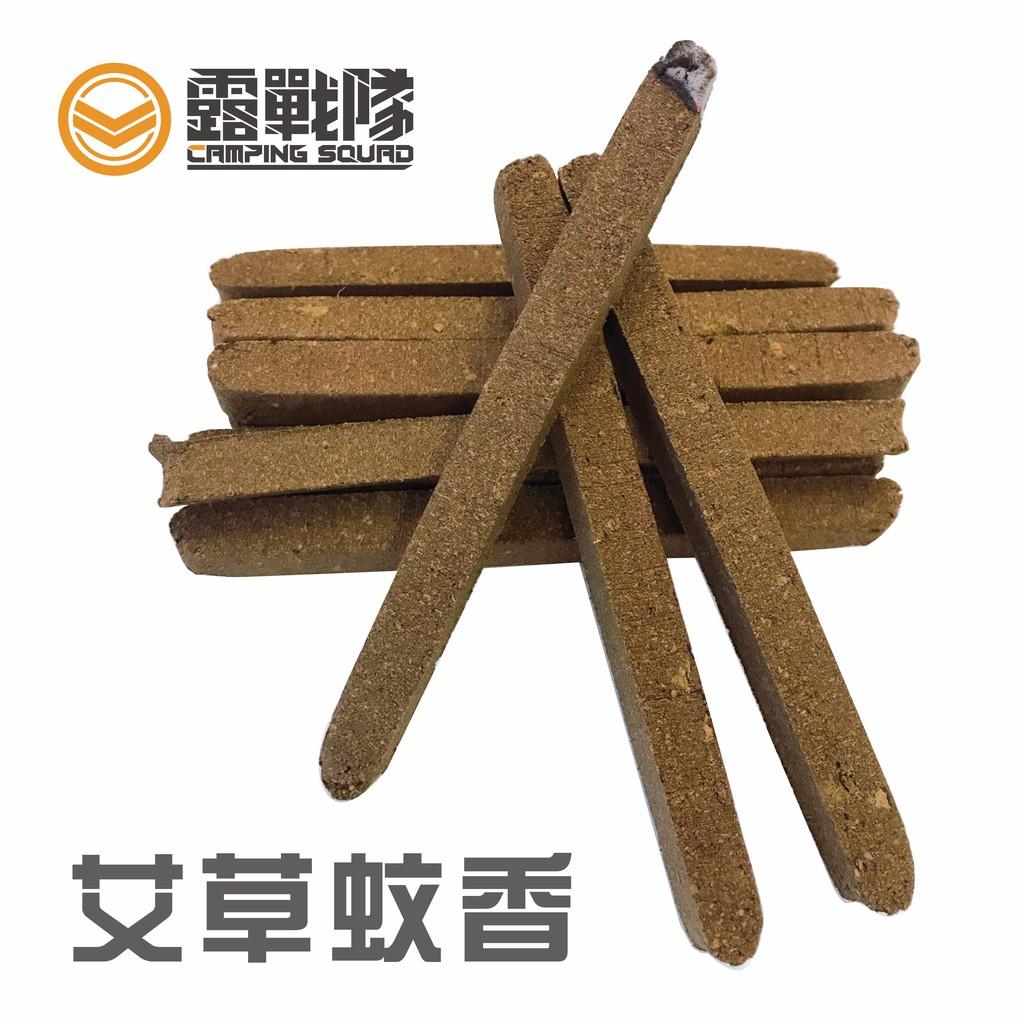 純手工 台灣製艾草驅蚊香- 錐型蚊香【露戰隊】
