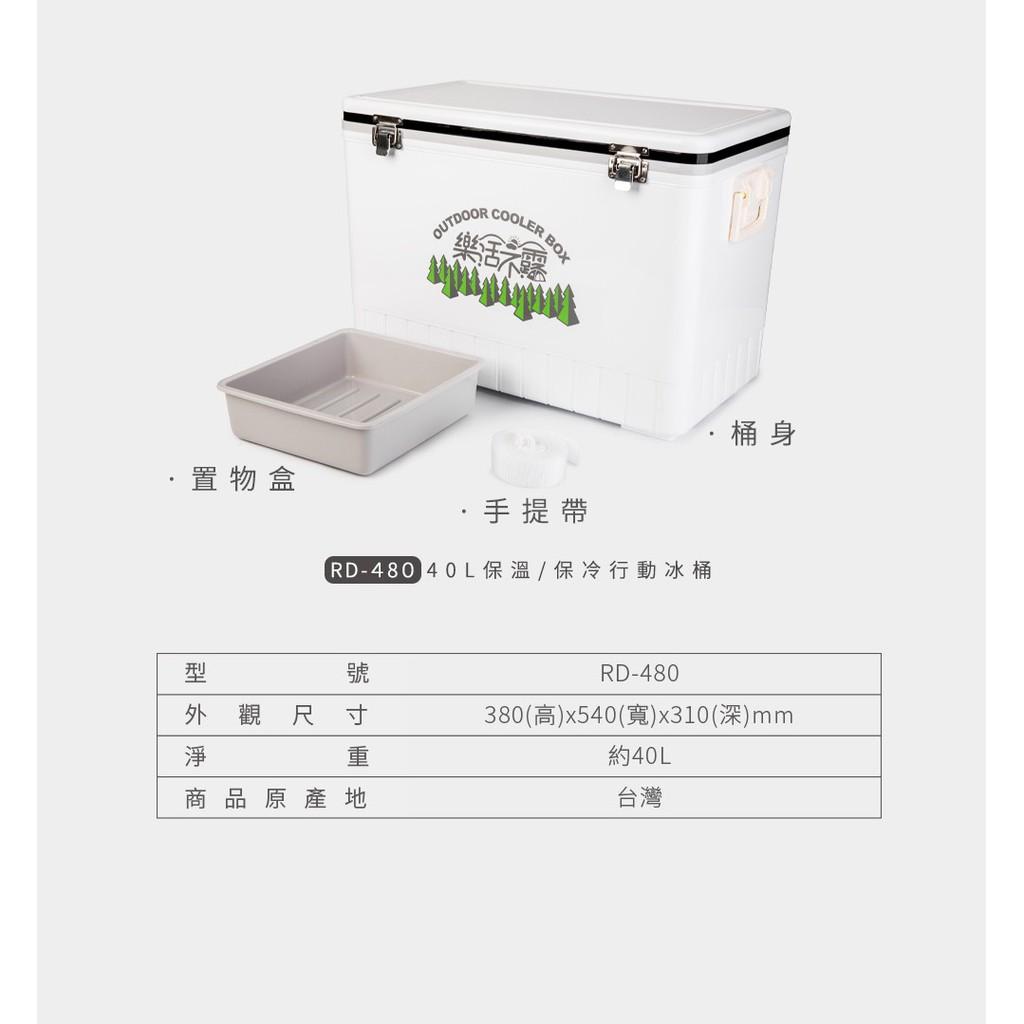 樂活不露 保溫/保冷行動冰桶-40L【露戰隊】