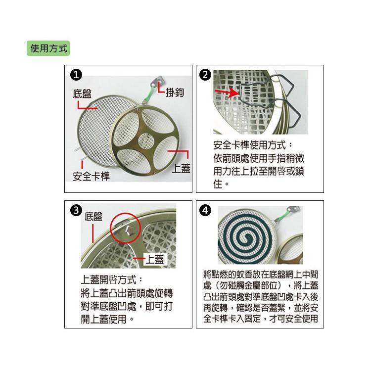 妙管家攜帶式蚊香器 蚊香盒 攜帶便利【露戰隊】