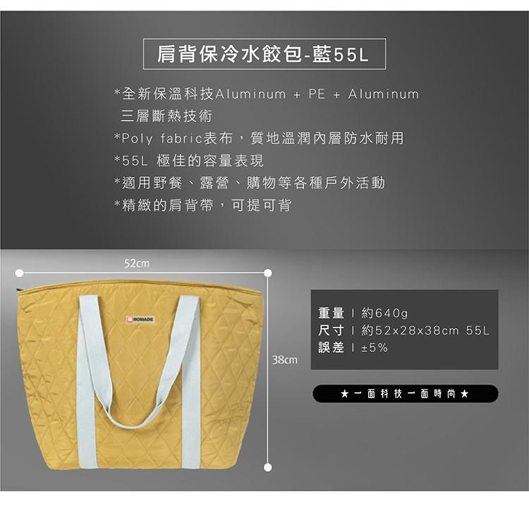 NOMADE 55L肩背保冷水餃包 雙色 保冰袋 保溫袋 露營 野餐 環保袋 午餐袋 便當袋 冰包 N7156【露戰隊】 黃色