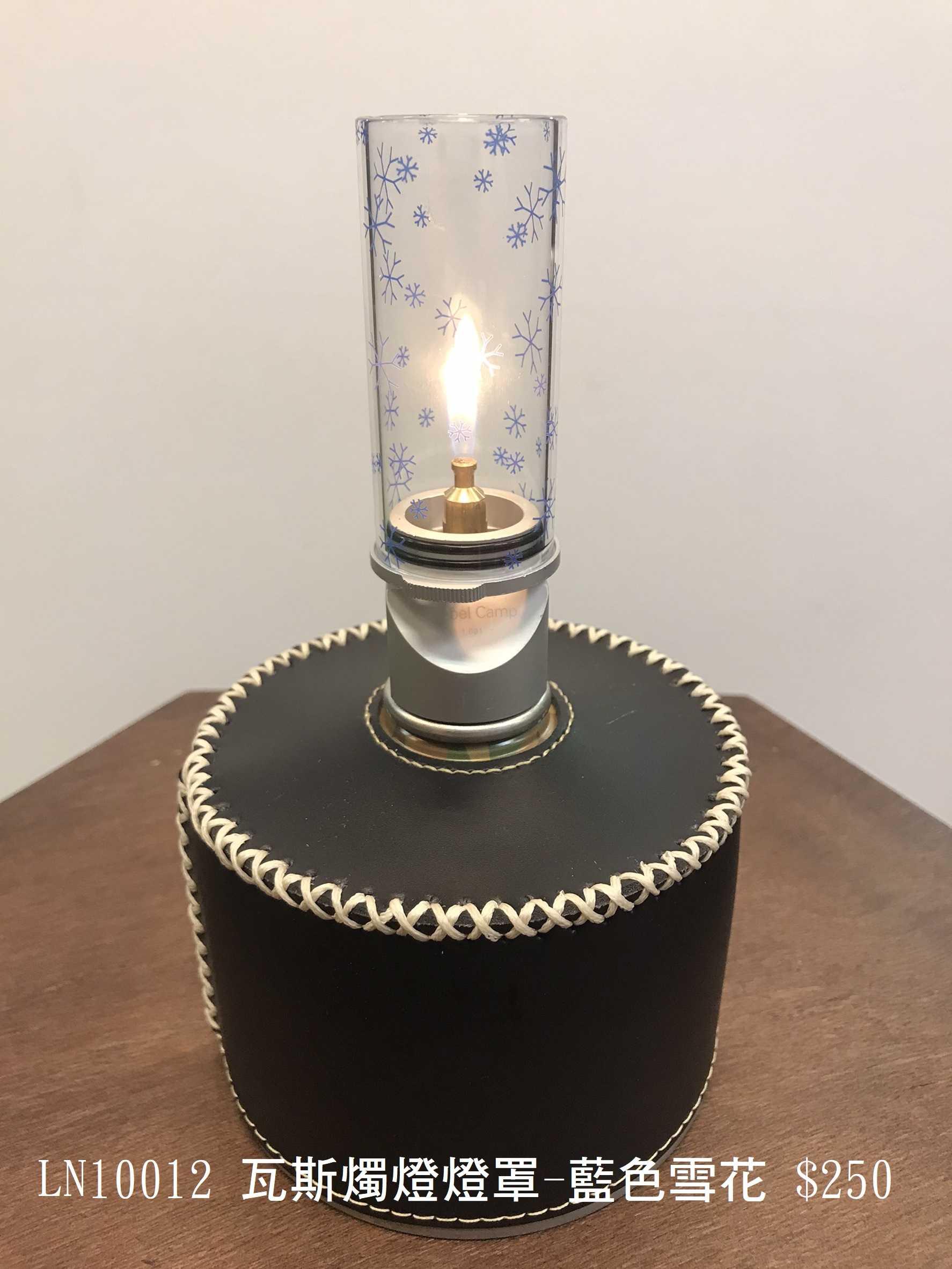 瓦斯燭燈玻璃燈罩-藍色雪花燈罩【露戰隊】