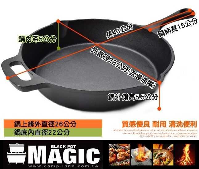 【露戰隊】美極客 10吋平底煎鍋(RV-IRON 1000)