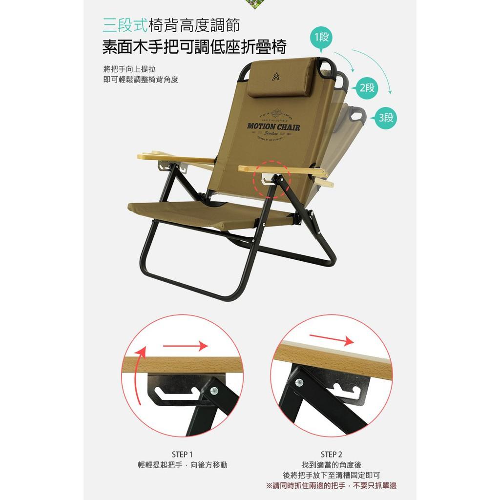 KAZMI KZM 素面木手把可調低座折疊椅 含椅套 可拆  夏冬兩用 摺疊椅 戶外椅 野餐 保暖【露戰隊】 卡其色