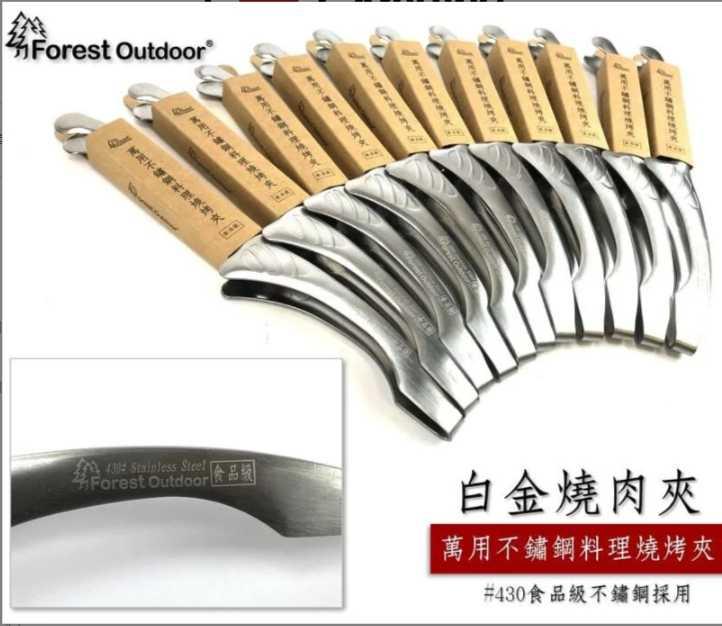 ForestOutdoor 鈦黑燒肉夾(烤肉夾)-白金【露戰隊】