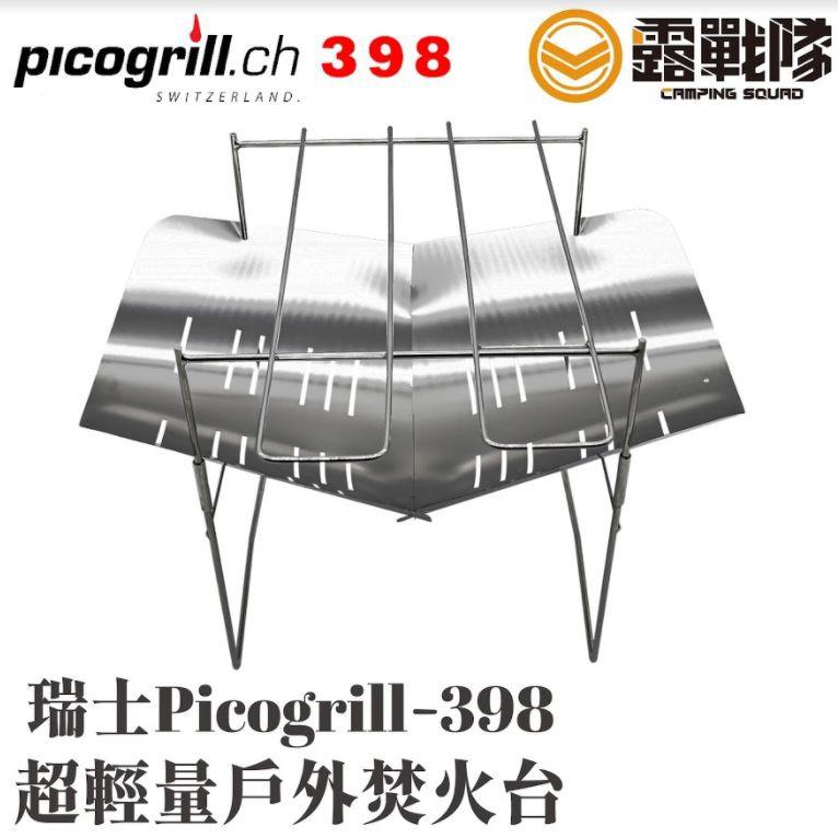 瑞士Picogrill 398超輕量戶外焚火台 燒烤 烤肉 焚火台 露營 野營 戶外 烤肉 【露戰隊】