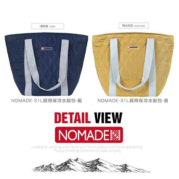NOMADE 31L肩背保冷水餃包 雙色 保冰袋 保溫袋 露營 野餐 環保袋 午餐袋 便當袋 冰包 N7154【露戰隊】 黃色