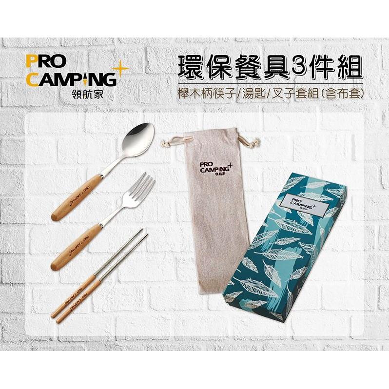 環保餐具3件組-木柄筷子/湯匙/叉子 野餐 露營 外出 野營 旅行組  【露戰隊】