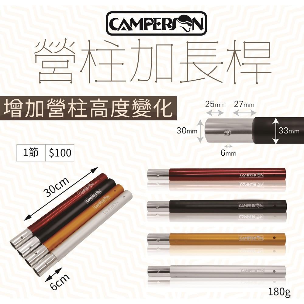 CAMPERSON 33mm高質套接營柱-金色30公分加長桿【露戰隊】