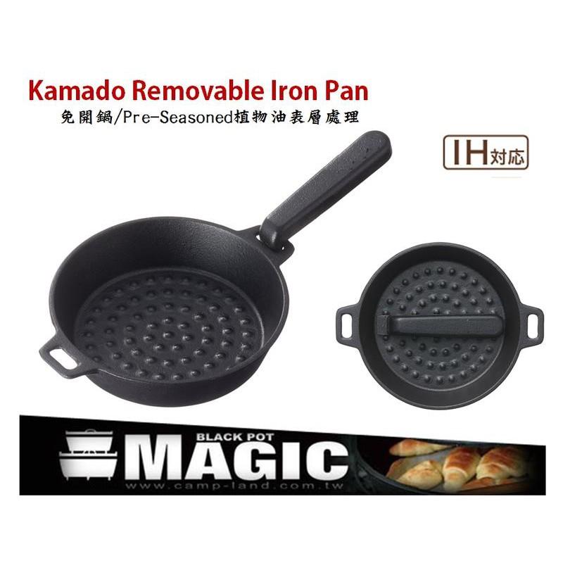 MAGIC 珍珠底窯烤煎鍋(RV-IRON 4005)【露戰隊】